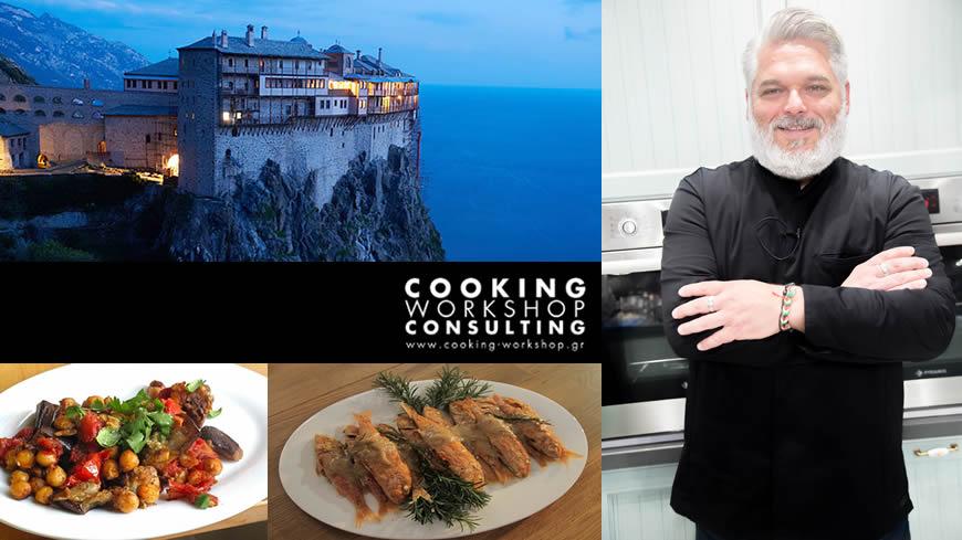 Σεμινάριο Σεμινάριο Αγιορείτικη κουζίνα με τον Chef Λεωνίδα Καρύτσιο