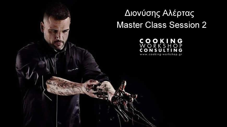 Σεμινάριο MASTER CLASS 2 με τον Pastry chef Αλέρτα Διονύση