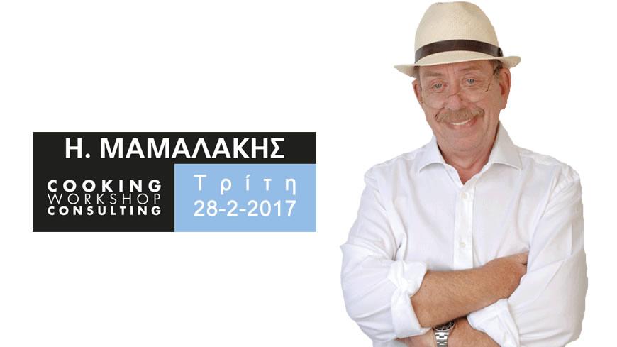 Σεμινάριο Σεμινάριο Master Class Ιστορία της Ελληνικής Κουζίνας Κλασσικές Ελληνικές συνταγές