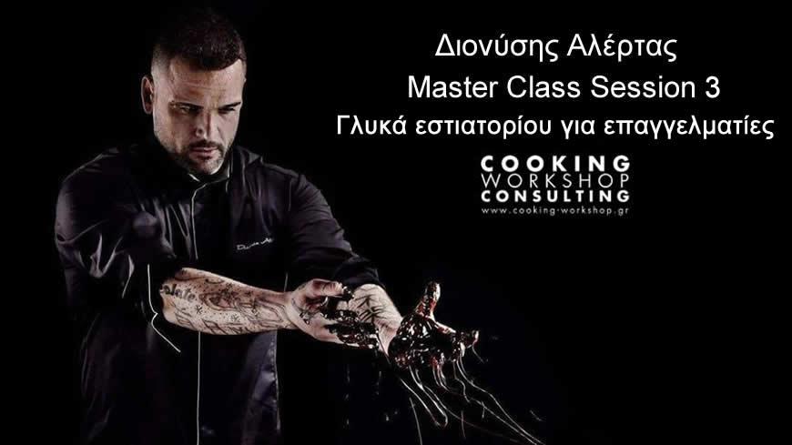 Σεμινάριο Σεμινάριο Μaster Class Session 3 Γλυκά εστιατορίου για επαγγελματίες
