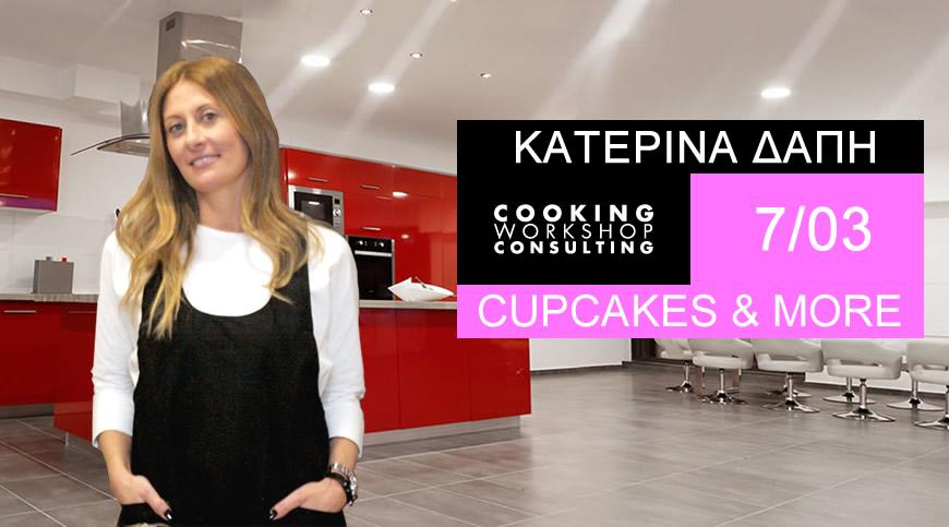 Σεμινάριο Σεμινάριο ζαχαροπλαστικής  Cupcakes & More