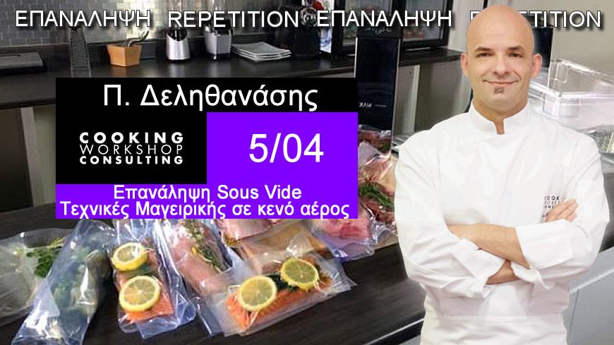 Σεμινάριο Επανάληψη Τεχνικές Μαγειρικής σε κενό αέρος Sous Vide Level 1