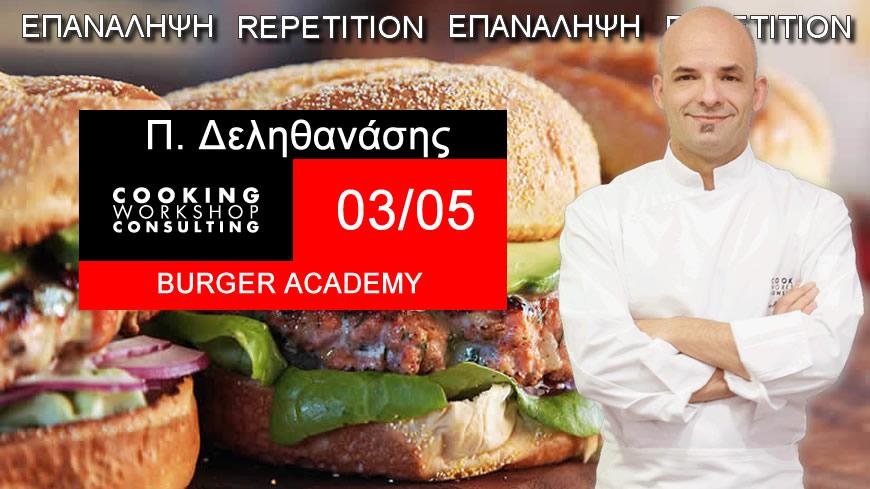 Σεμινάριο μαγειρικής Burger Academy