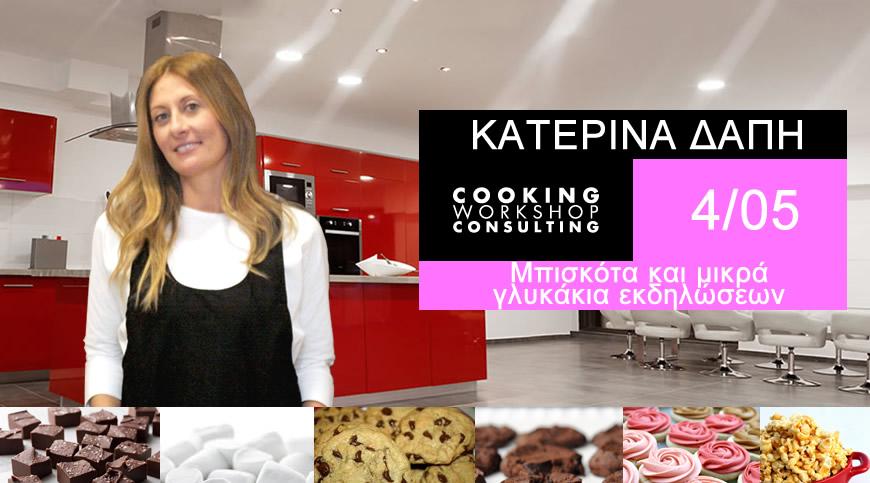 Σεμινάριο ζαχαροπλαστικής, Μπισκότα και μικρά γλυκάκια για εκδηλώσεις