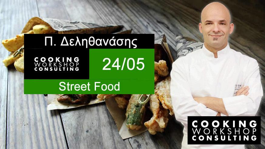 Σεμινάριο μαγειρικής Street Food με τον Chef Παναγιώτη Δεληθανάση