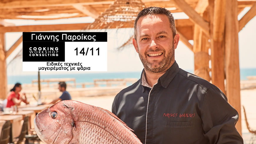 Σεμινάριο Master Class με τον Chef  Γιάννη Παροίκο