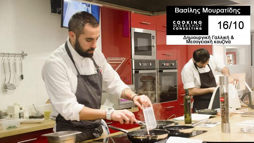 Σεμινάριο Μaster class με τον Chef Βασίλη Μουρατίδη