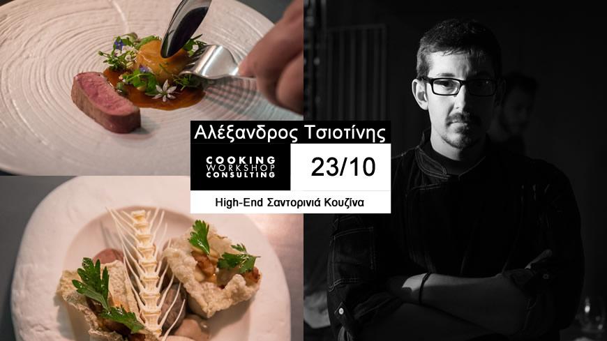 Σεμινάριο Master class με τον Chef Αλέξανδρο Τσιοτίνη