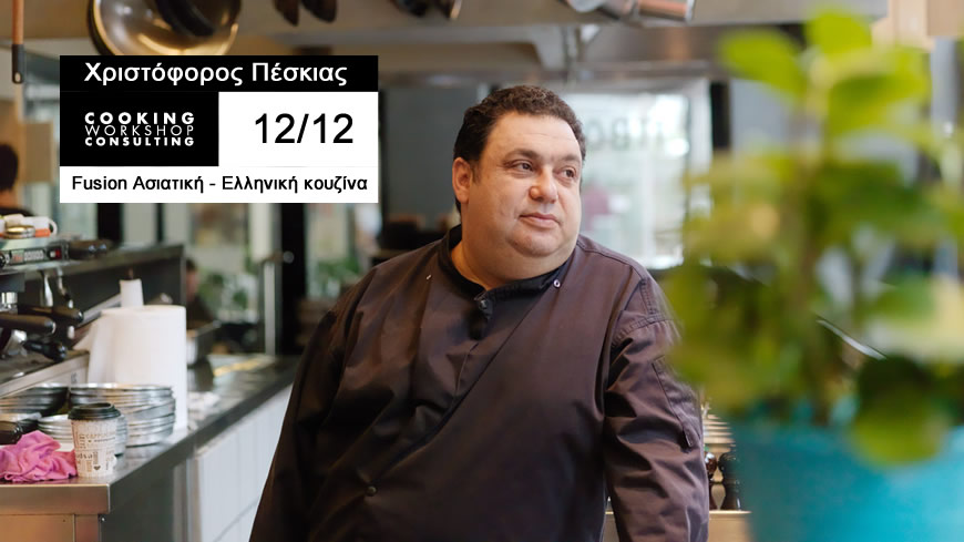 Σεμινάριο CWC ΜasterClass με τον Chef Πέσκια Χριστόφορο