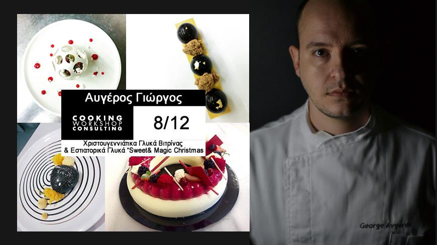 Σεμινάριο Master Class με τον Pastry Chef Γιώργο Αυγέρο