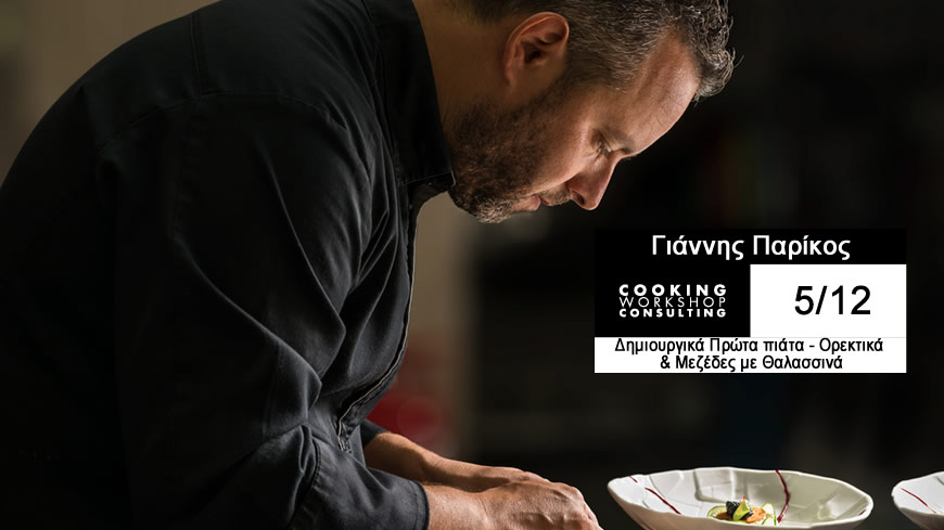 CWC Master Class Session 2 με τον Chef  Γιάννη Παρίκο