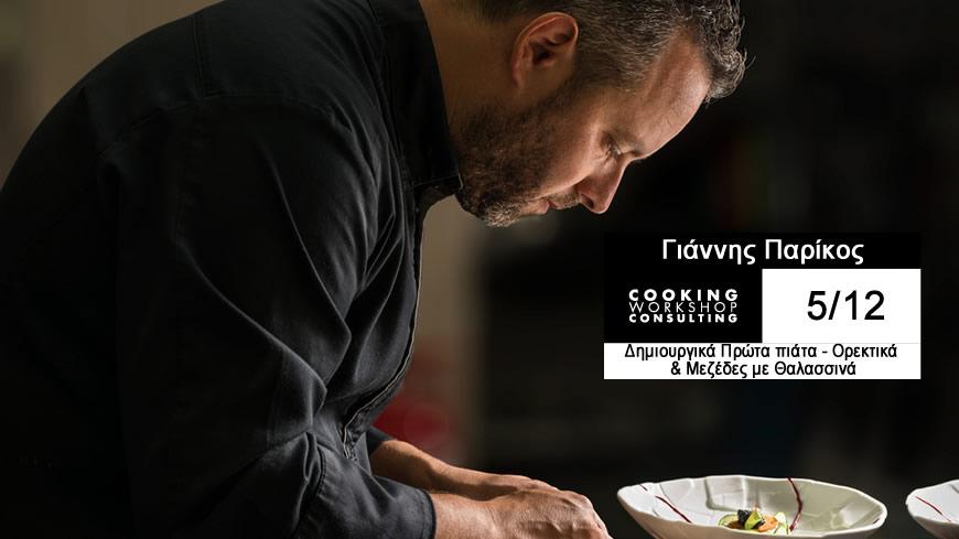 Σεμινάριο Master Class Session 2 με τον Chef  Γιάννη Παρίκο