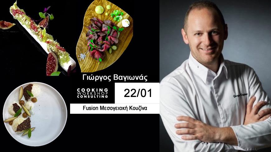 CWC ΜasterClass με τον chef Γιώργο Βαγιωνά