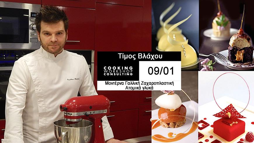 Σεμινάριο MasterClass με τον Pastry Chef Τίμο Βλάχου