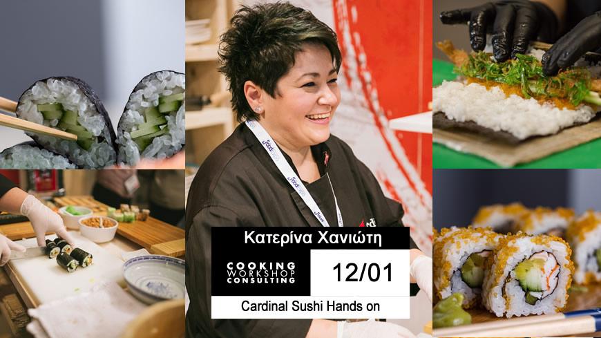 Σεμινάριο CWC MasterClass Cardinal Sushi Hands on