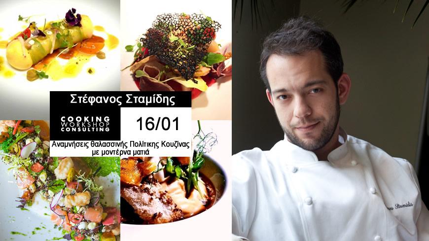 Σεμινάριο CWC ΜasterClass  με τον Chef Στέφανο Σταμίδη