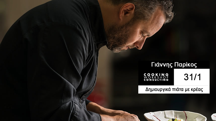 Σεμινάριο CWC MasterClass με τον Chef  Γιάννη Παρίκο