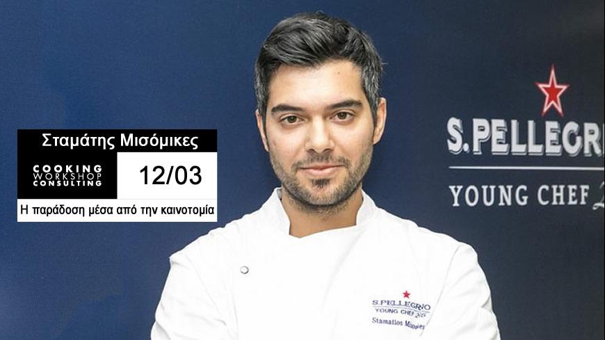 Σεμινάριο CWC MasterClass με τον Chef Σταμάτη Μισόμικε