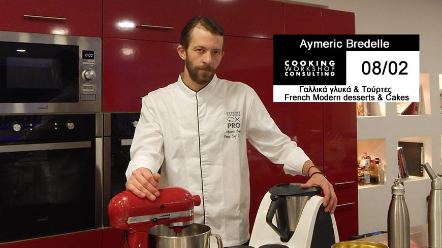 Σεμινάριο CWC PRO MasterClass Ζαχαροπλαστικής με τον Γάλλο Pastry Chef Aymeric Bredelle