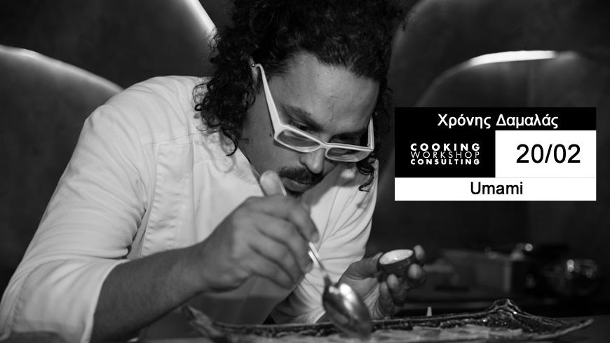 Σεμινάριο CWC PRO MasterClass με τον Chef Χρόνη Δαμαλά