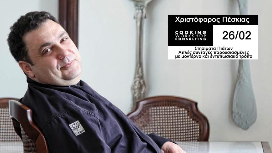 Σεμινάριο CWC PRO MasterClass  με τον chef Χριστόφορο Πέσκια
