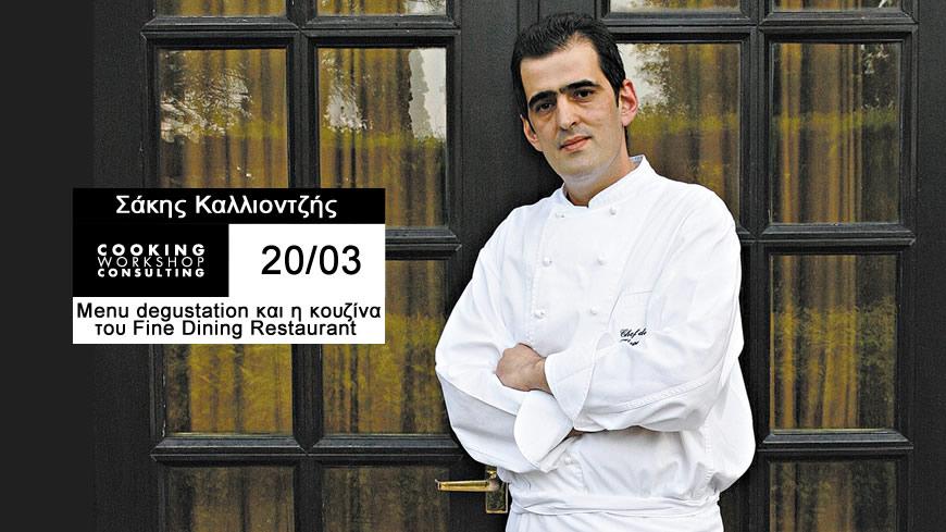 Σεμινάριο CWC PRO MasterClass με τον chef Σάκη Καλλιοντζή