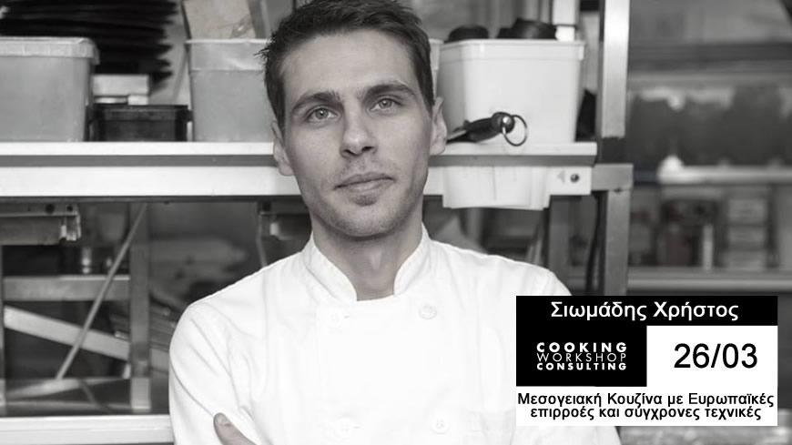 Σεμινάριο CWC PRO Master Class με τον chef Χρήστο Σιωμάδη