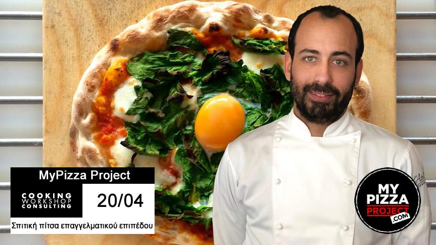 Σεμινάριο Μαγειρικής Σπιτική πίτσα επαγγελματικού επιπέδου