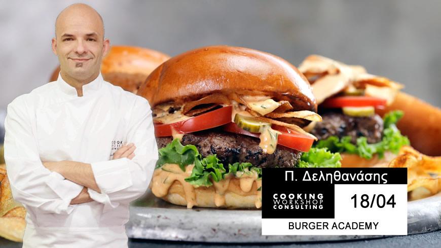 Σεμινάριο Σεμινάριο μαγειρικής Burger Academy