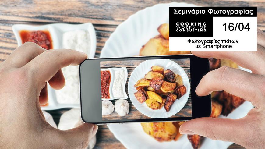 Σεμινάριο Σεμινάριο Φωτογραφίας πιάτων με Smartphone