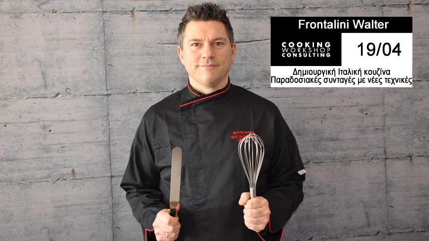Σεμινάριο CWC PRO MasterClass  με τον chef  Frontalini Walter