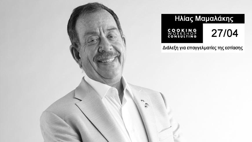 Σεμινάριο CWC PRO Ηλίας Μαμαλάκης  Διάλεξη για επαγγελματίες της εστίασης