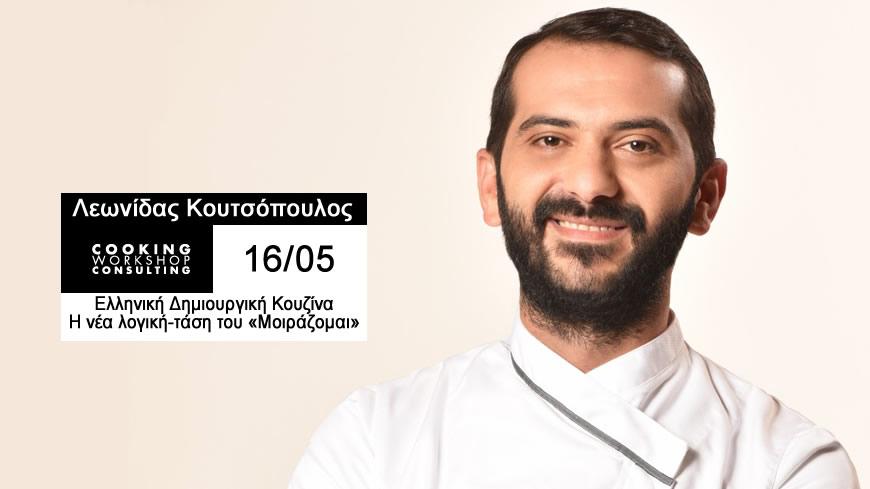 Σεμινάριο CWC PRO MasterClass  με τον Chef Λεωνίδα Κουτσόπουλο
