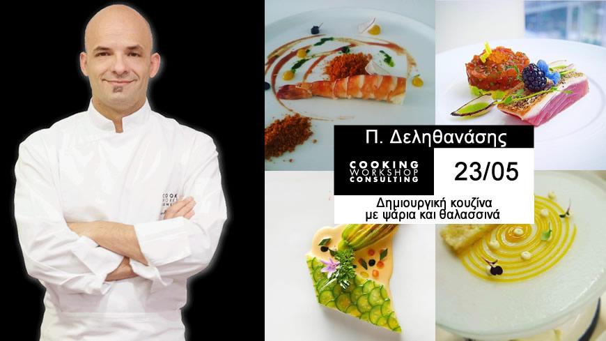 Σεμινάριο CWC PRO MasterClass με τον chef Παναγιώτη Δεληθανάση