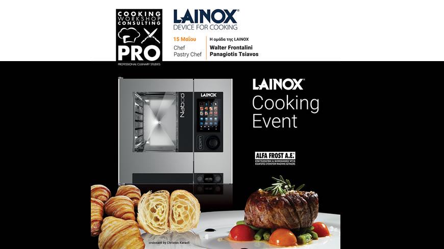 Δωρεάν συμμετοχή στο Cooking Event  της εταιρείας LAINOX