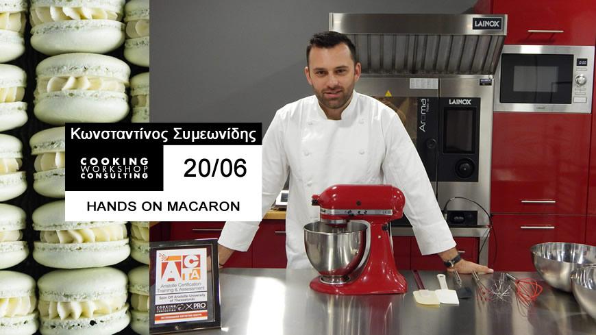 Σεμινάριο Hands-on Σεμινάριο Ζαχαροπλαστικής Macaron με τον Pastry Chef Κωνσταντίνο Συμεωνίδη