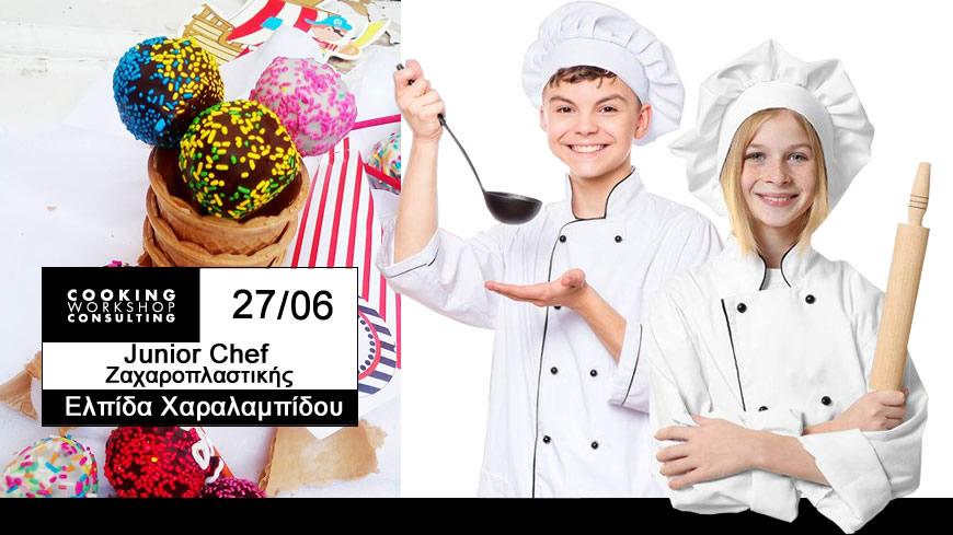 Σεμινάριο Junior Chef σεμινάριο ζαχαροπλαστικής για παιδιά 8-15 ετών
