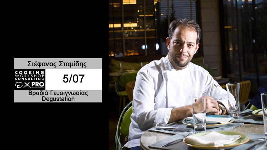 Σεμινάριο Βραδιά γευσιγνωσίας - degustation της Cooking Workshop