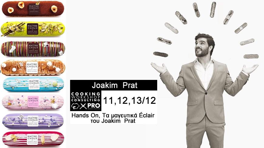 Σεμινάριο Τα μαγευτικά Éclair του Joakim  Prat