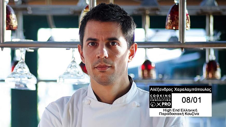 Σεμινάριο High End Ελληνική Παραδοσιακή Κουζίνα δια χειρός Αλέξανδρου Χαραλαμπόπουλου