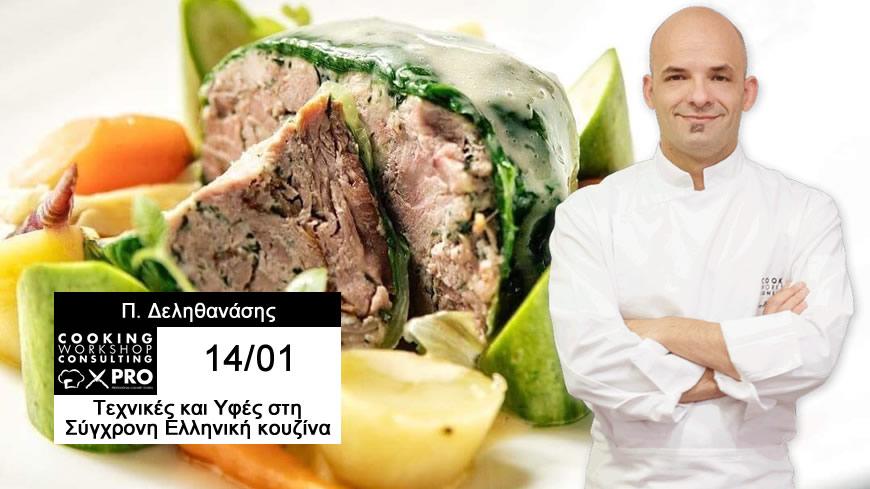 Σεμινάριο Τεχνικές και Yφές  στη Σύγχρονη Ελληνική κουζίνα
