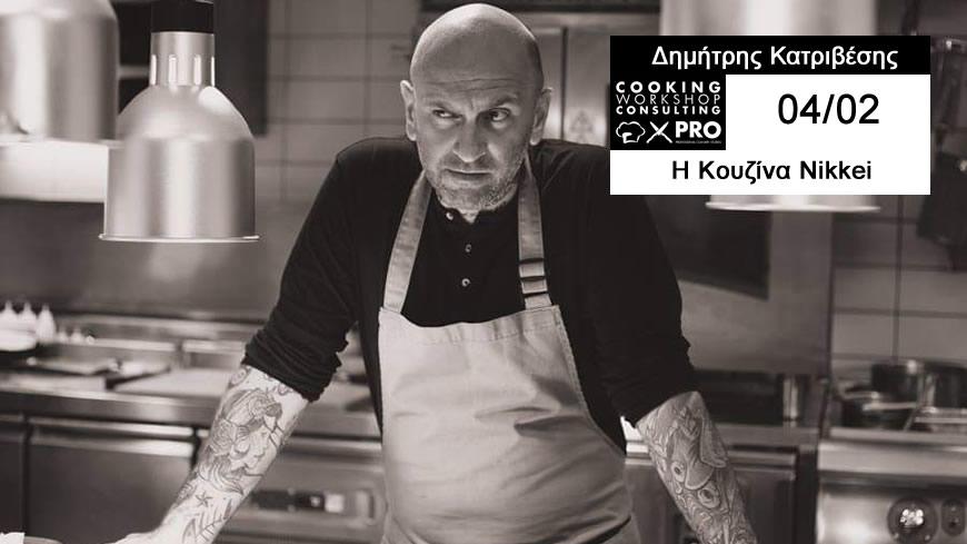 Σεμινάριο Η Kουζίνα Νikkei δια χειρός Δημήτρη Κατριβέση