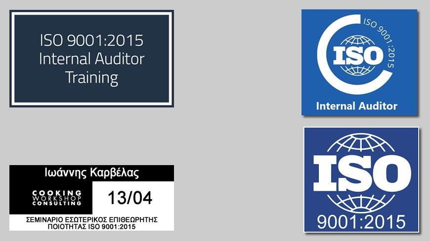 ΣΕΜΙΝΑΡΙΟ ΕΣΩΤΕΡΙΚΟΣ ΕΠΙΘΕΩΡΗΤΗΣ ΠΟΙΟΤΗΤΑΣ ISO 9001:2015