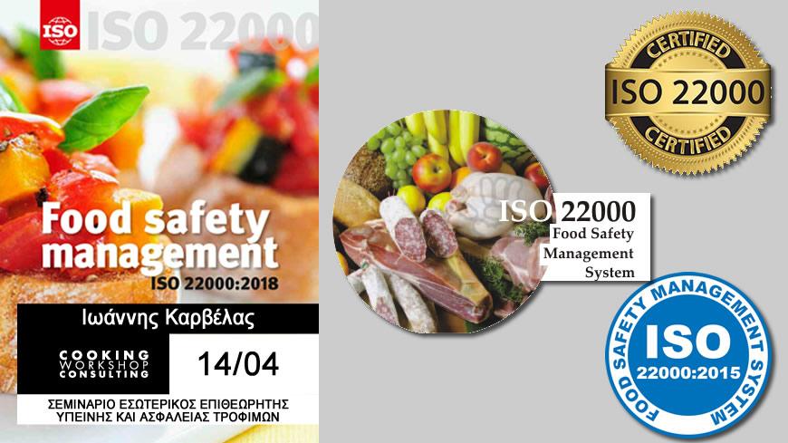 Σεμινάριο ΣΕΜΙΝΑΡΙΟ ΕΣΩΤΕΡΙΚΟΣ ΕΠΙΘΕΩΡΗΤΗΣ ΥΓΙΕΙΝΗΣ ΚΑΙ ΑΣΦΑΛΕΙΑΣ ΤΡΟΦΙΜΩΝ ISO 22000:2018 (HACCP)