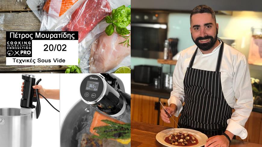Σεμινάριο Τεχνικές Μαγειρικής σε κενό αέρος Sous Vide