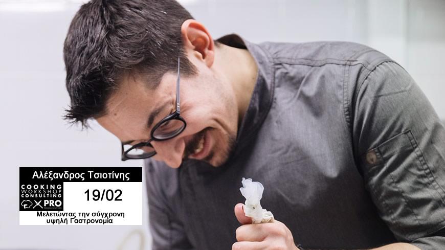 Σεμινάριο Ελληνική Κουζίνα δια χειρός Αλέξανδρου Τσιοτίνη μέσα από δημιουργικές τεχνικές και νέες τάσεις