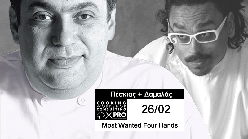 Σεμινάριο Μost Wanted Four Hands -Fusion Cuisine