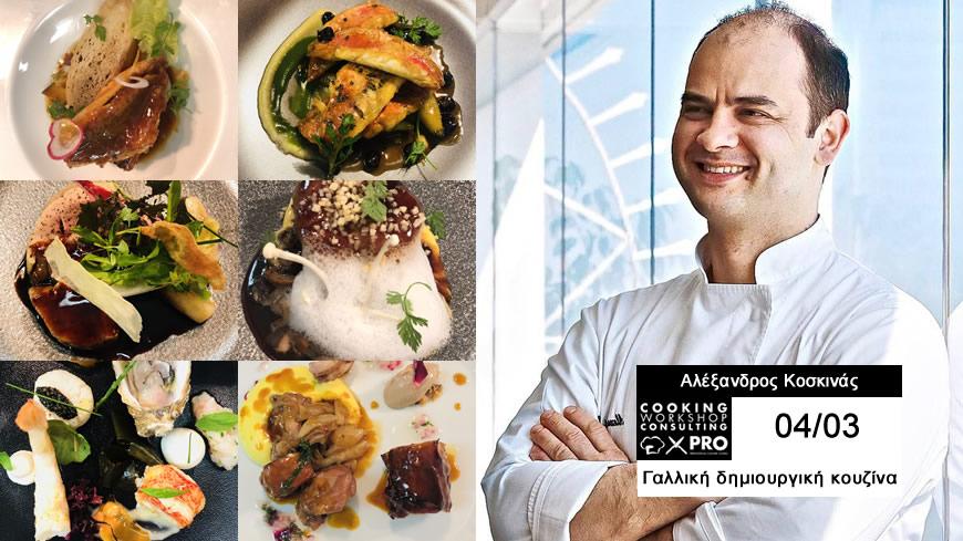 Γαλλική δημιουργική κουζίνα  δια χειρός Αλέξανδρου Κοσκινά