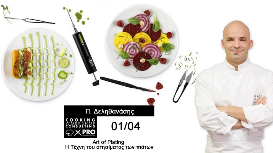 Σεμινάριο Art of Plating Η Τέχνη του στησίματος των πιάτων