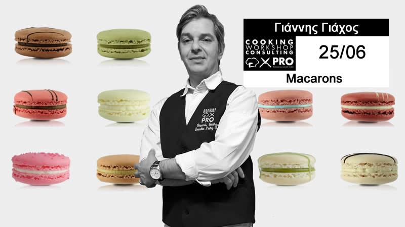 Σεμινάριο Σεμινάριο Ζαχαροπλαστικής Macarons